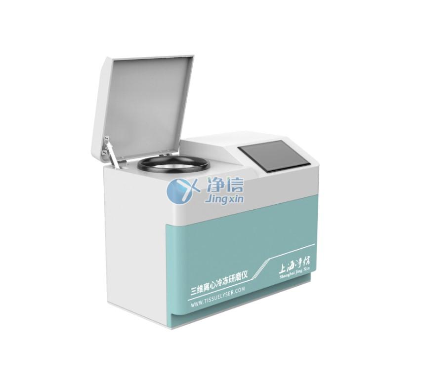 上海净信科技JXCL-6K三维离心冷冻研磨仪