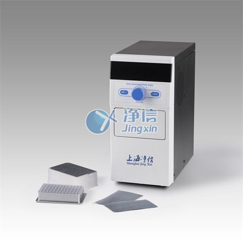 上海净信科技RFY-1000微孔板热封仪封膜仪