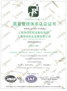 上海奥men银河国际质量管理tixi认证证书