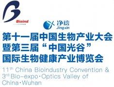净信受邀参加十一届中国生物产业大会