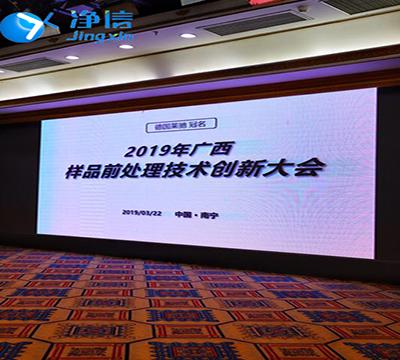 2019年广西样品前处理技术创新大会圆满结束