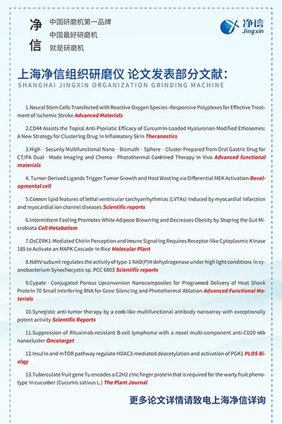 上海净信组织研磨仪部分论文文献图