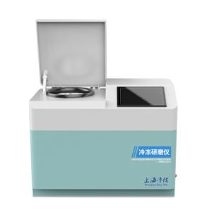 上海净信JXCL-3W三维冷冻样品研磨仪